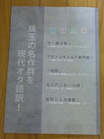 2011102502.jpg